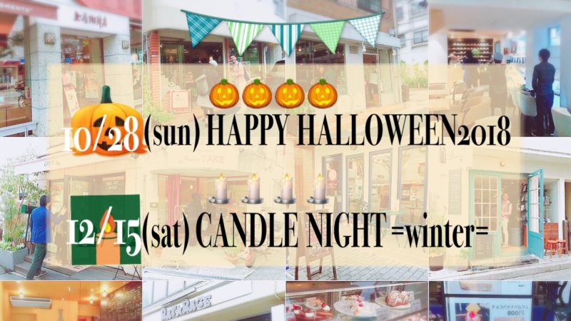 10月28日HAPPY HALLOWEEN 12/15CANDLE NIGHT
