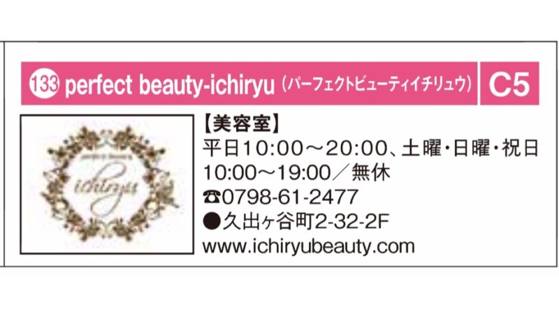 perfect beauty-ichiryu