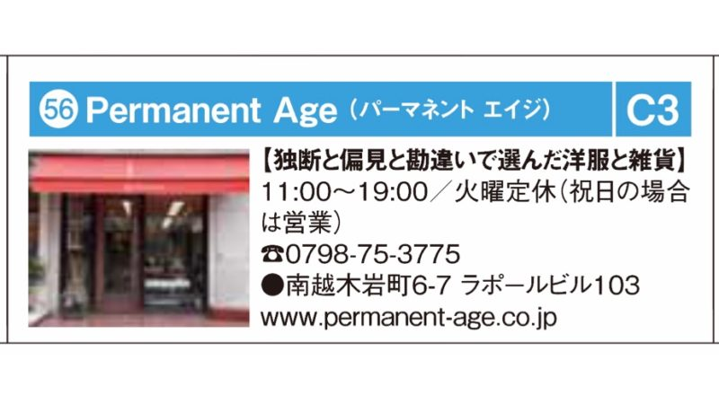 Permanent Age