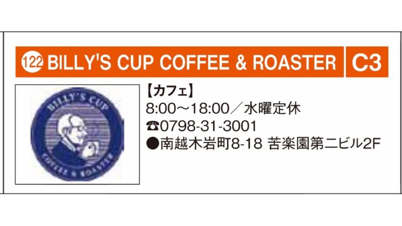 BILLY'S CUP COFFEE&ROASTER