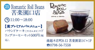 Romantic Roll Beans