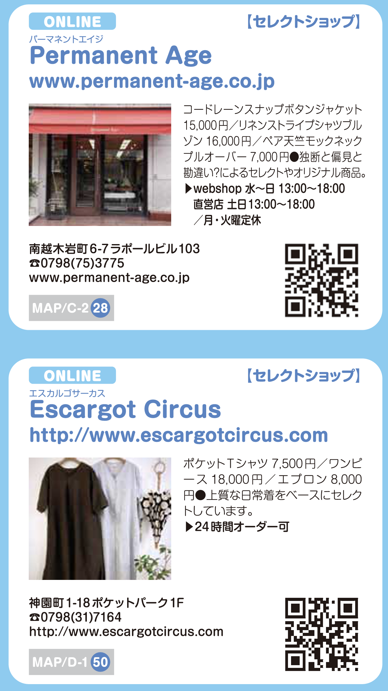 【オンラインストア】Permanent Age、Escargot Circus