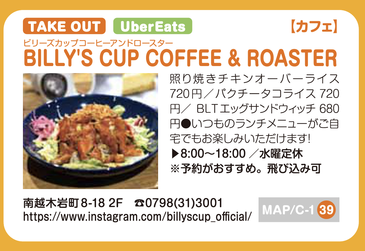 【洋食】BILLY'S CUP COFFEE & OASTER